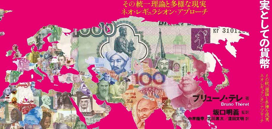 La monnaie comme fait social: théorie unifiée et réalité diversifiée. Une approche néo-régulationniste